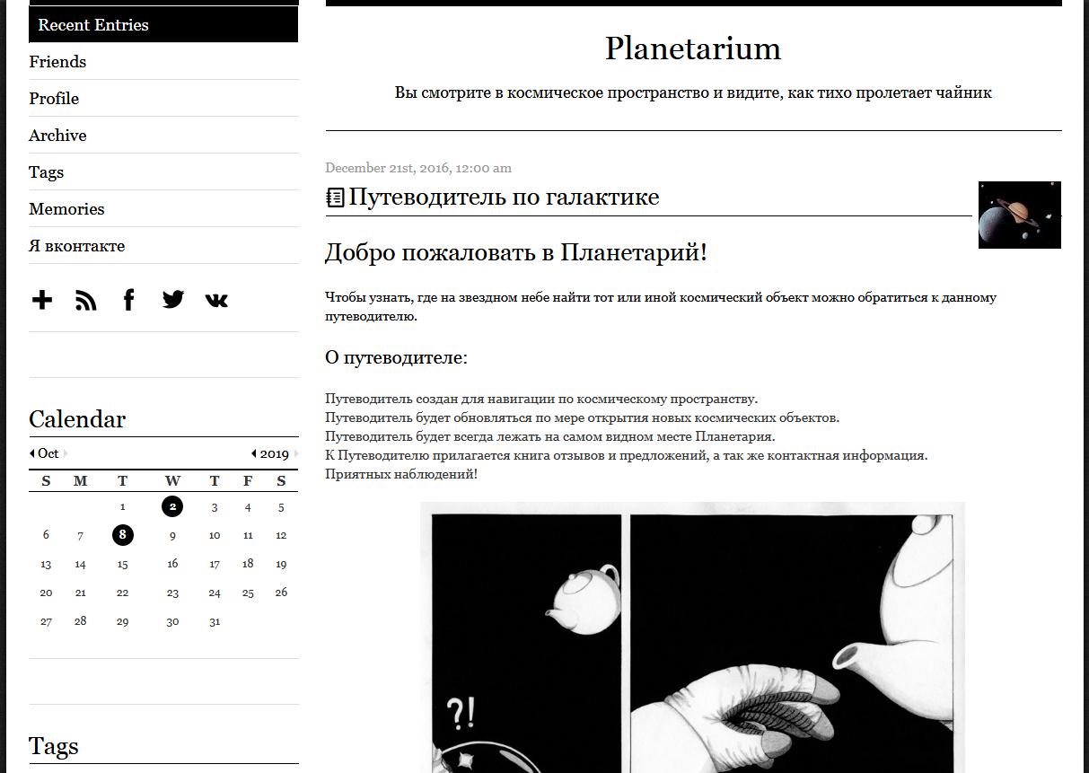 Александр Панчин его ЖЖ блог