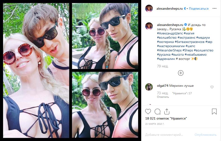 Александр Шепс и его новая девушка
