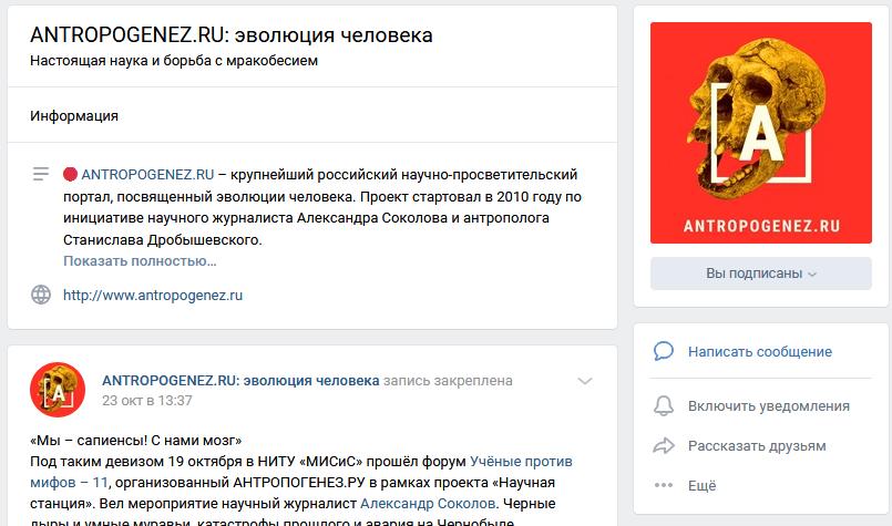 Антропогенез.ру
