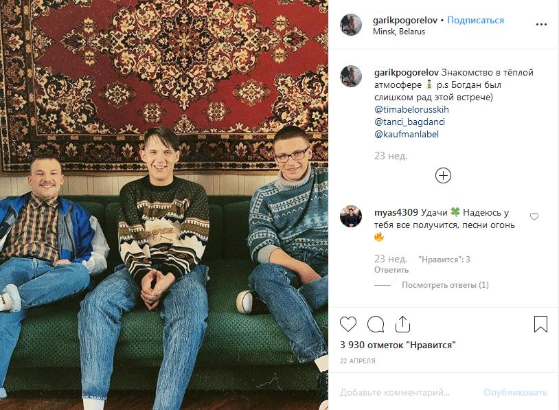 Гарик Погорелов: биография, личная жизнь, песни