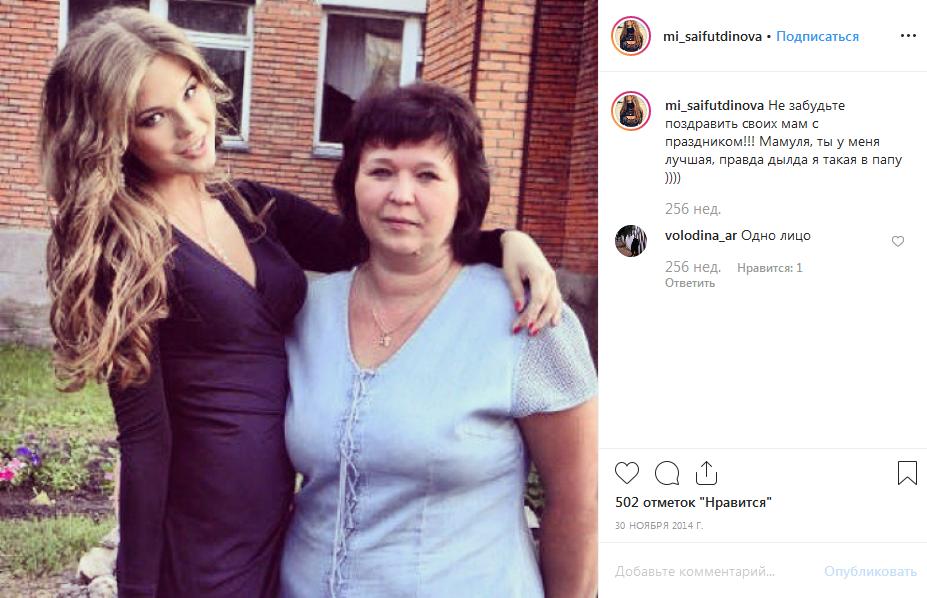 Мила Сайфутдинова с мамой
