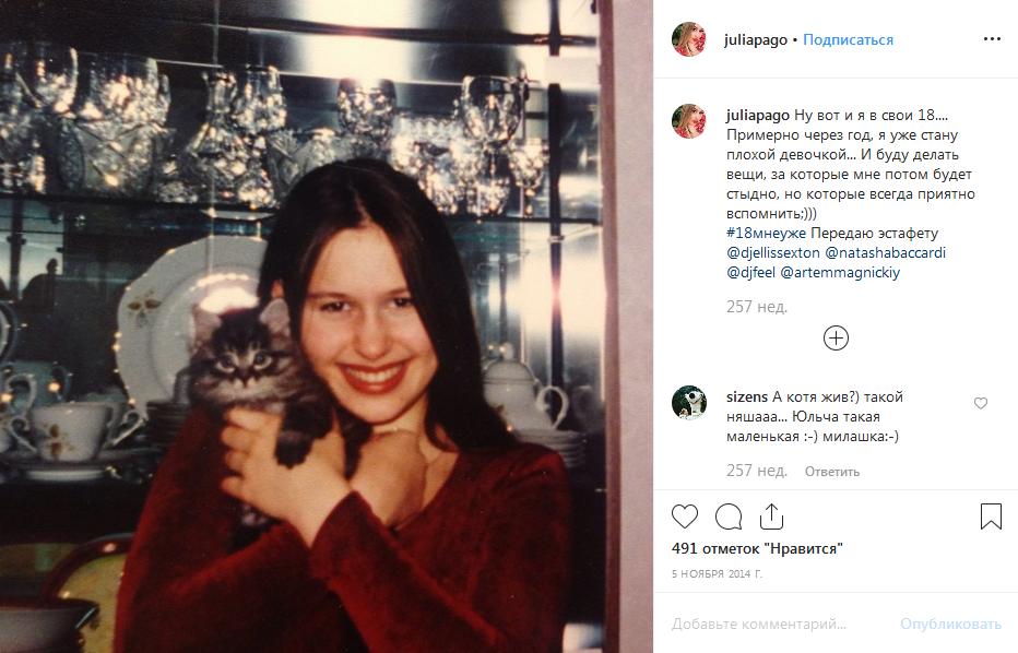 Юлия Паго в 18 лет