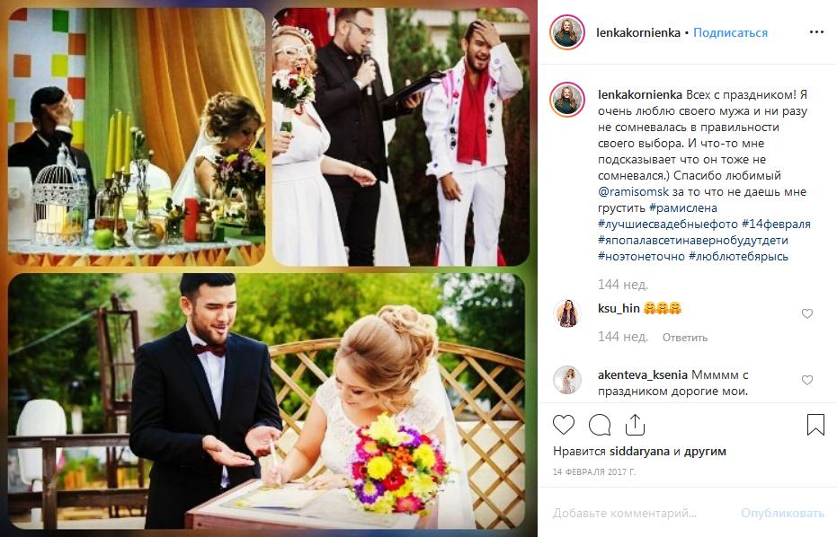 Елена Корнеева свадьба