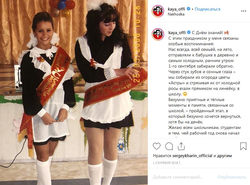 Ксения Луговая в школьные годы
