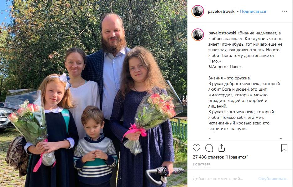 Павел Островский счастливая православная семья