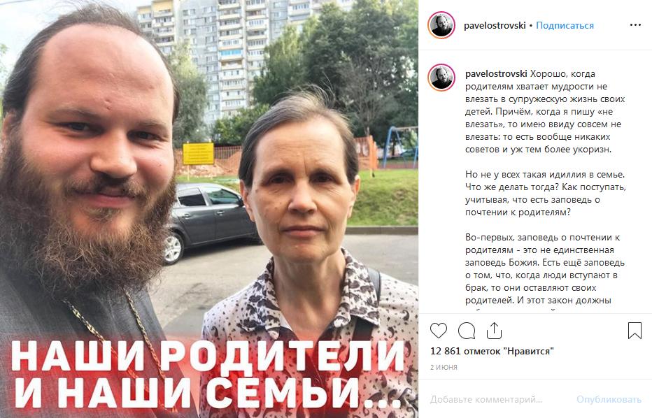 Павел Островский с мамой