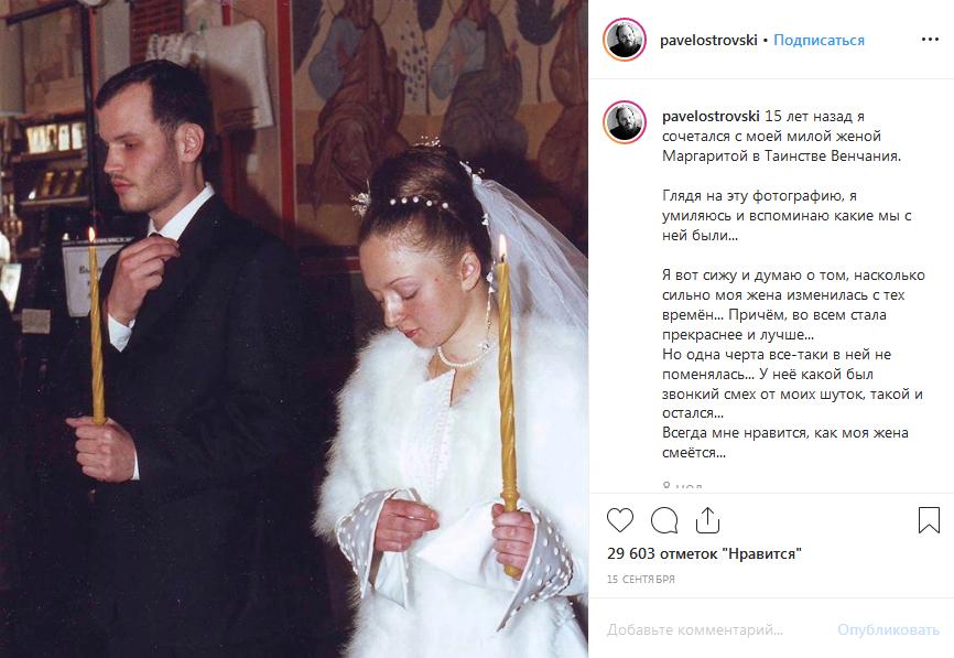 2004 год. Павел Островский сочетался с женой Маргаритой в Таинстве Венчания