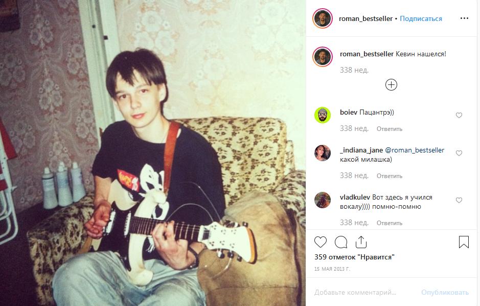 Роман Бестселлер в детстве