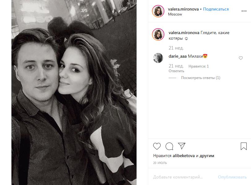 Валерия Миронова с другом
