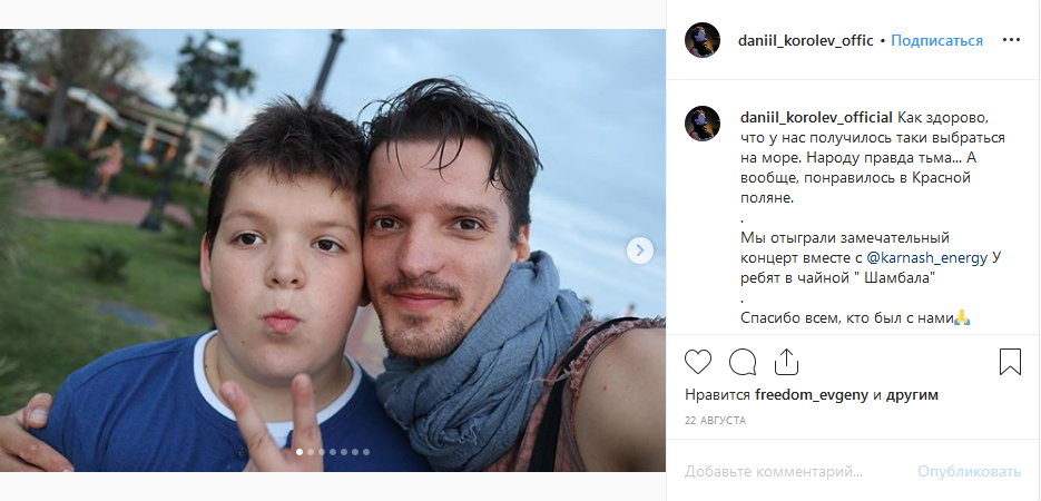 Даниил Королев с сыном