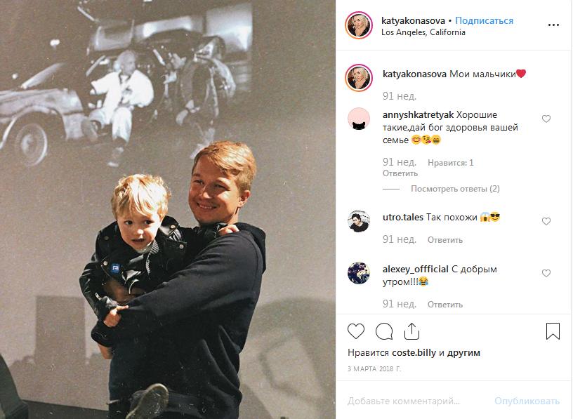 Катя Конасова семья