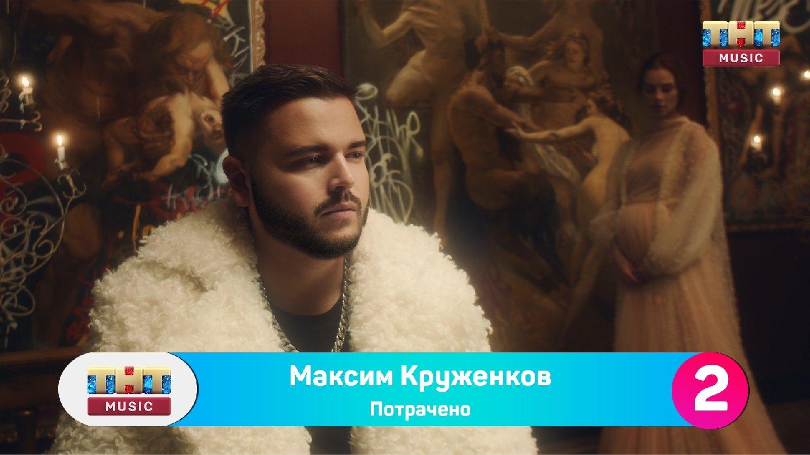Максим Круженков: биография, личная жизнь, песни