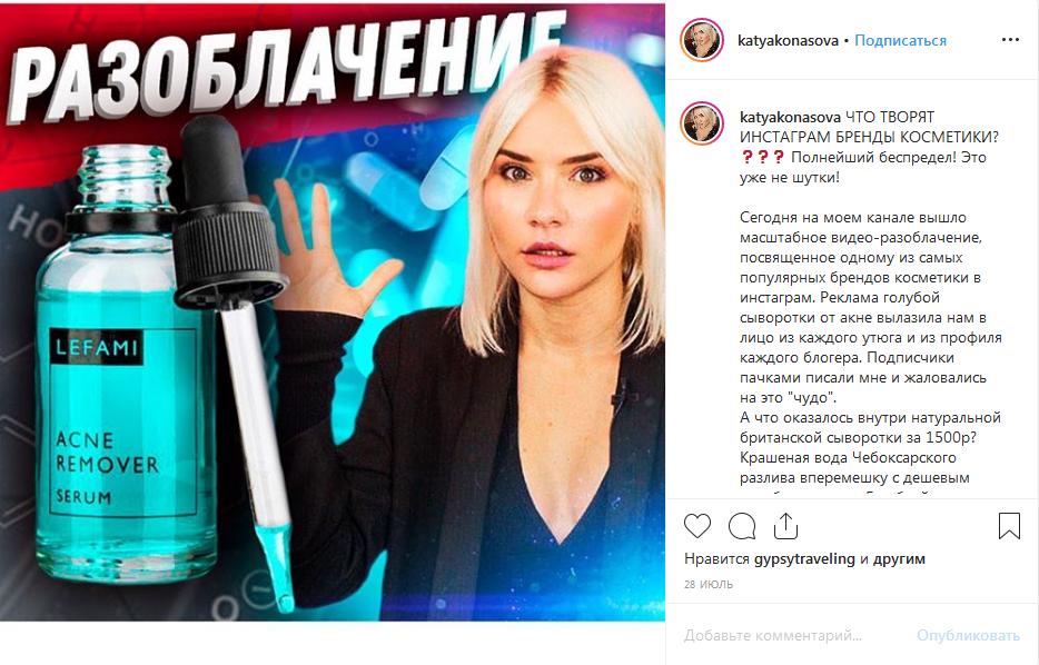 Ютуб блогер Катя Конасова, ее биография и личная жизнь.