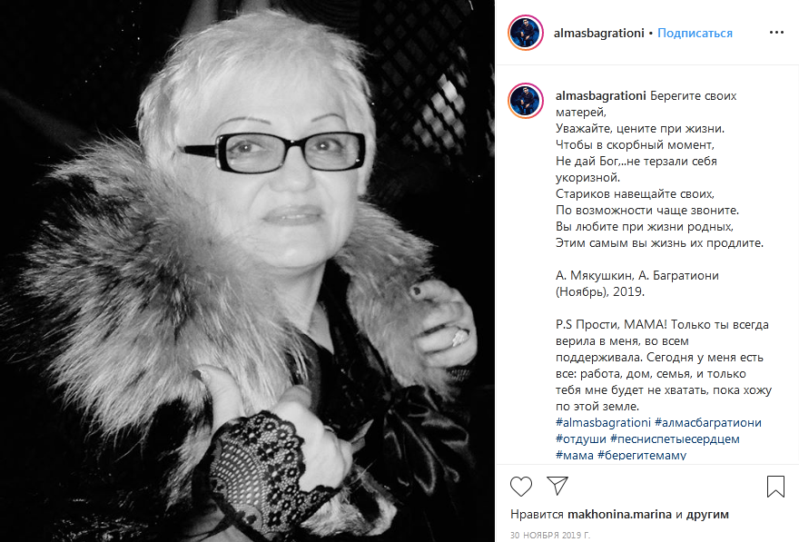 Алмас Багратиони его мама